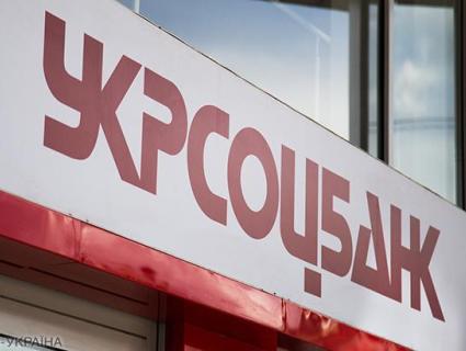 Укрсоцбанк припиняє свою діяльність