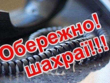 «Повелися»: шахраї видурили у волинян майже 50 тисяч гривень