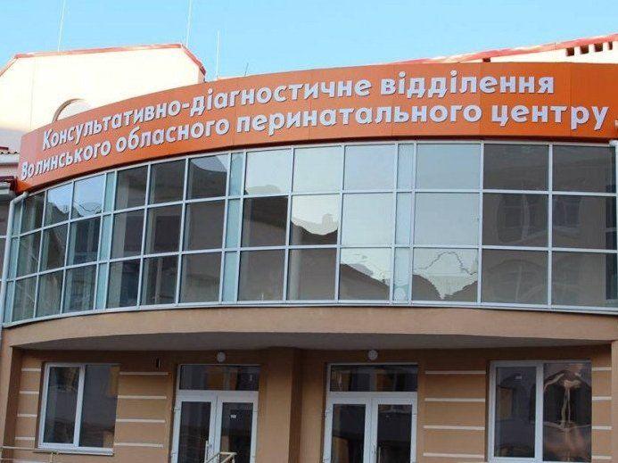 Запрацював перинатальний центр у Луцьку: вже прийняли перші пологи