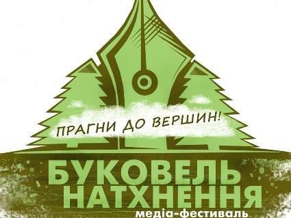 Портал Т1.ua став срібним призером всеукраїнського конкурсу «Буковель Натхнення»
