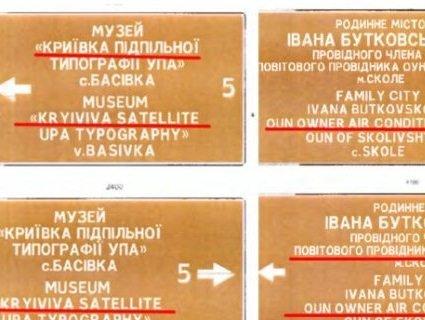 Оце халтура: на Львівщині за знаки з помилками заплатили пів мільйона