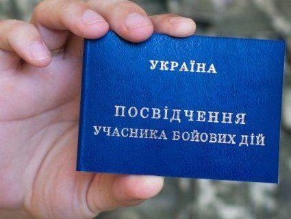 В Україні – 370 тисяч учасників бойових дій