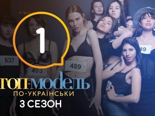 «За шльондру відповіси»: лучанка влаштувала бійку на «Топ-модель по-українськи» (відео)