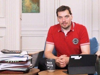 «Чашка прем'єра»: глава Кабміну Гончарук зробився «влогером» (відео)