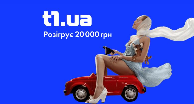 t1.ua розігрує 20 000 гривень серед читачів
