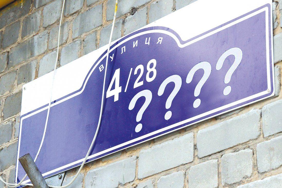 Тимошенко і Чубинський: на чию честь перейменують вулиці в Луцьку