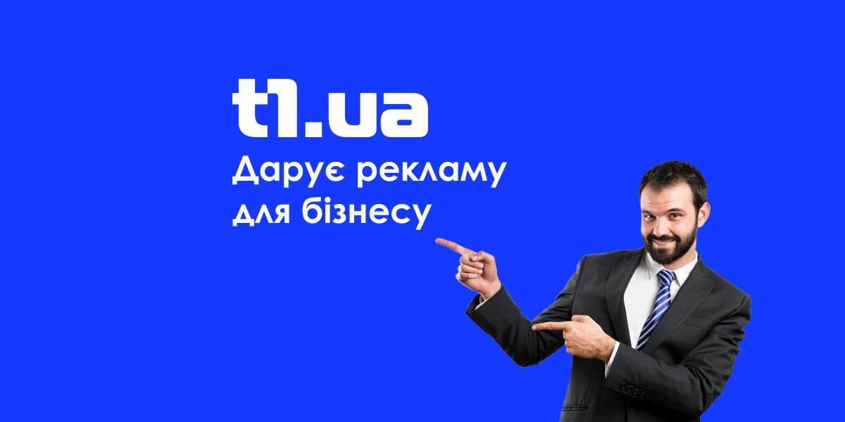 Хочеш збільшити прибутки: t1.ua дарує рекламу для бізнесу