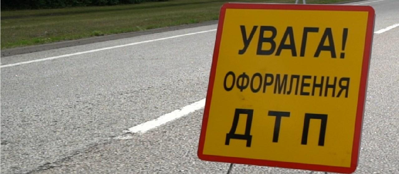 ДТП на Волині: загинув мотоцикліст
