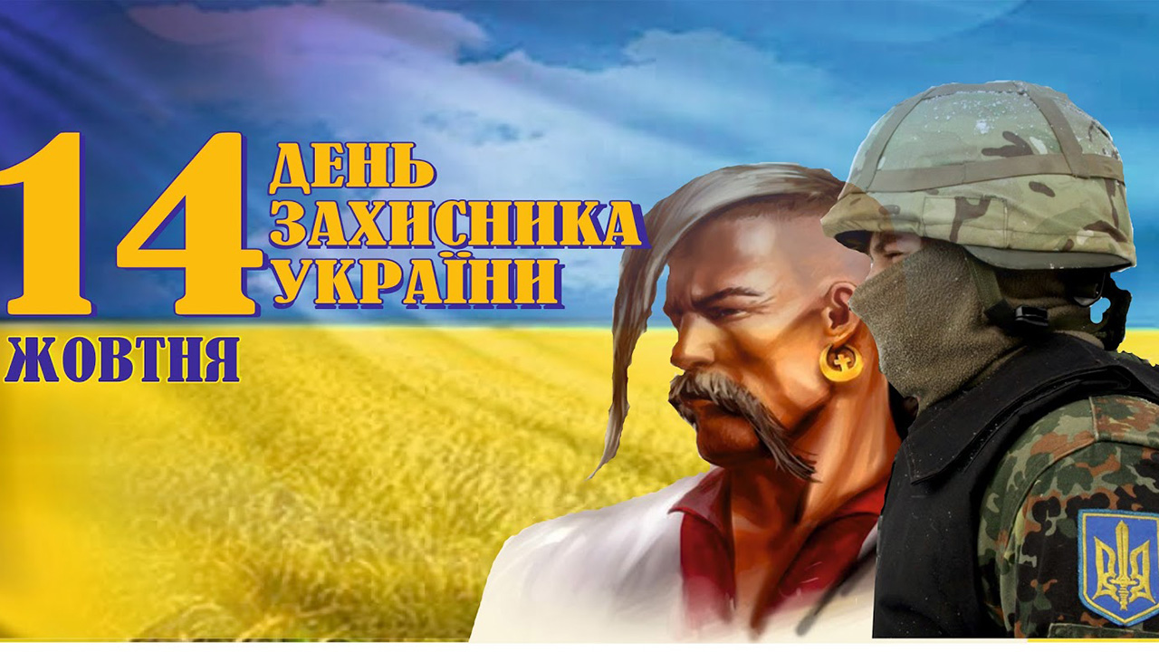 Як у Луцьку відзначать День захисника України