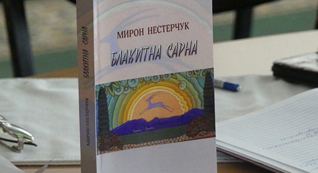 «Блакитна сарна»: у Луцьку презентували роман-баладу про війну