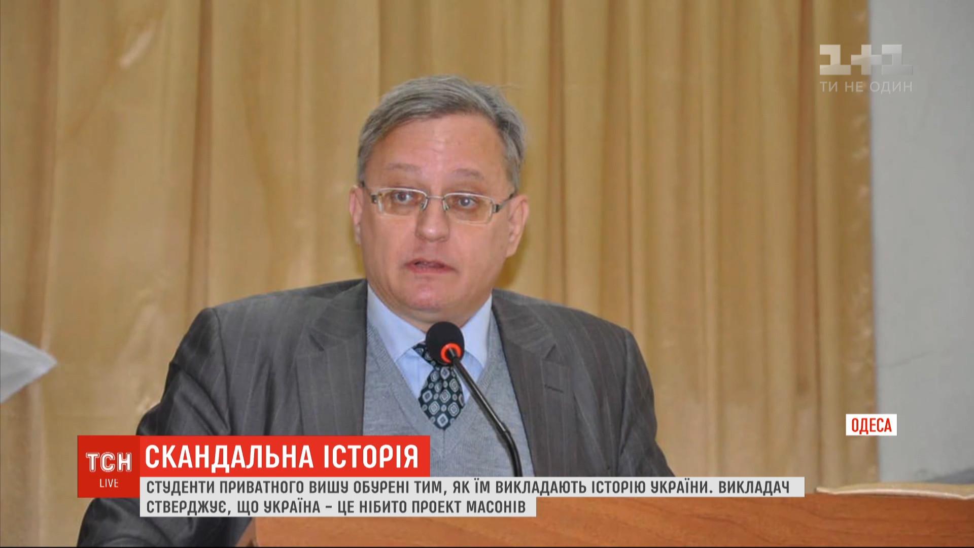 «Україна - проект польських масонів»: викладача історії звинувачують в сепаратизмі