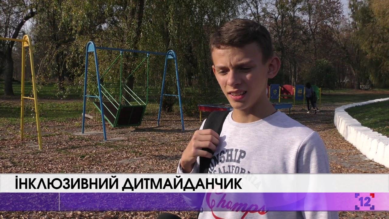 Школяр розробив проект спеціального дитмайданчика в Луцьку (відео)