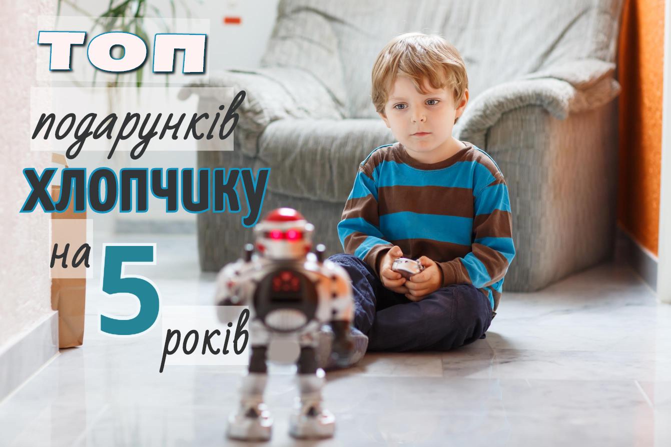 Топ-50 подарунків хлопчику на 5 років, яким зрадіє навіть вередун