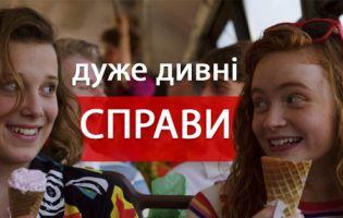 Смішні дублі зі зйомок популярного серіалу (відео)