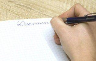 Всеукраїнський радіодиктант національної єдності писатимуть 8 листопада