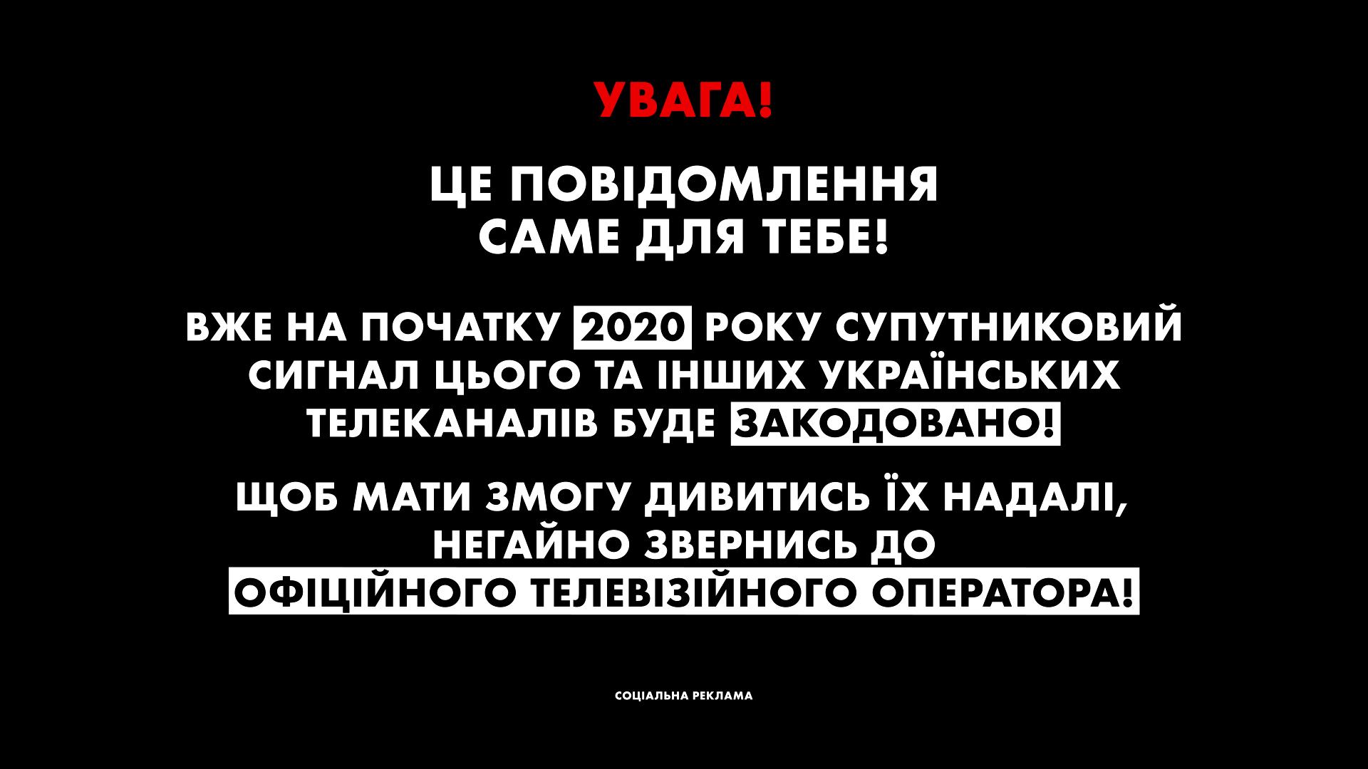 З 20 січня 2020 року закарпатці не зможуть дивитися ICTV, Новий канал, СТБ, 1+1, Інтер, Україна