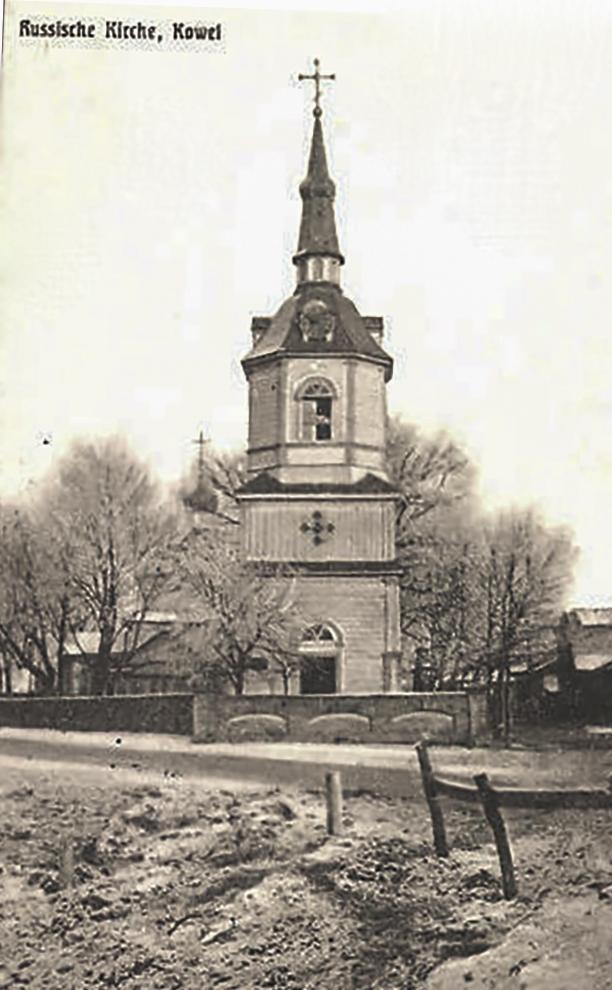 Дзвінниця та Хрестовоздвиженська церква, Ковель, листівка, поч. ХХ ст.