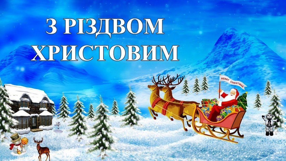 Чи хочуть волиняни святкувати Різдво 25 грудня