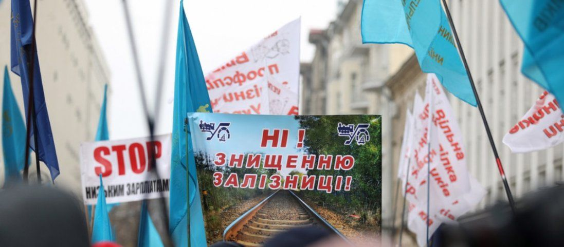 Під Офісом Президента – мітинг залізничників (фото)