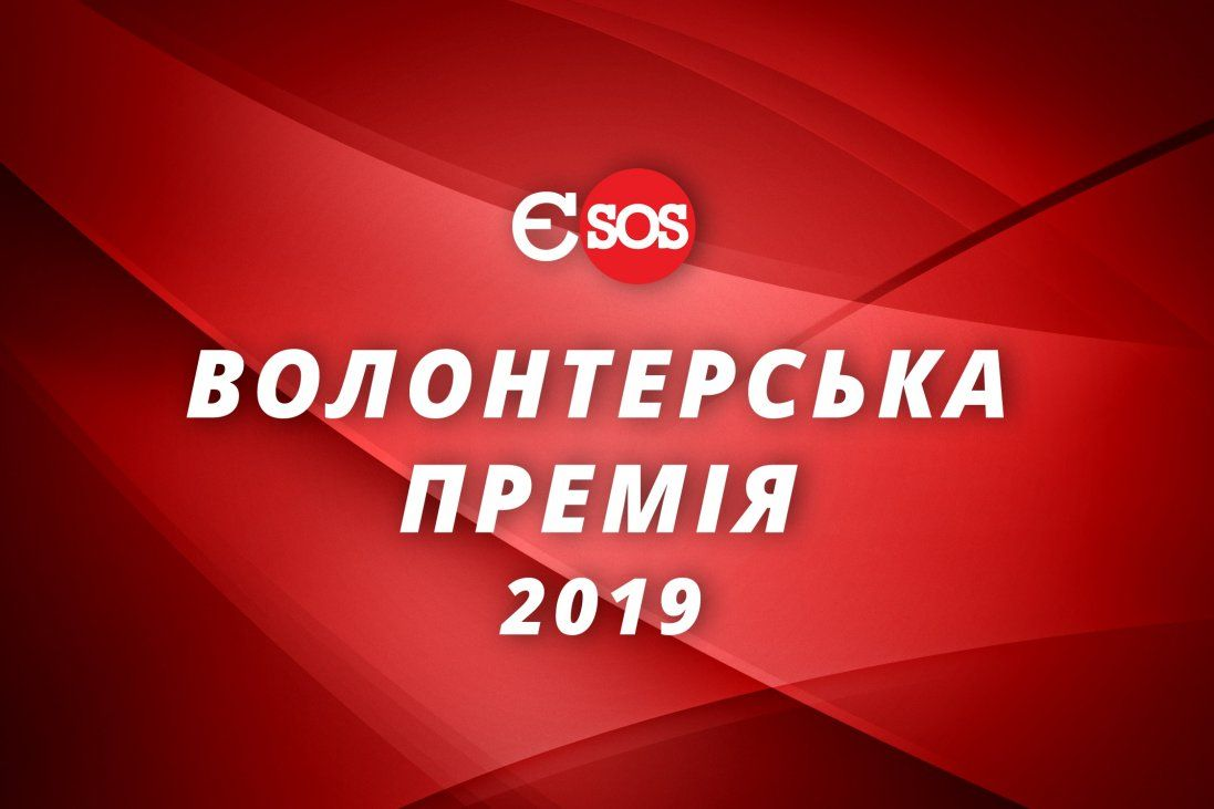 Волинську волонтерку нагородили відзнакою «Євромайдан SOS 2019»