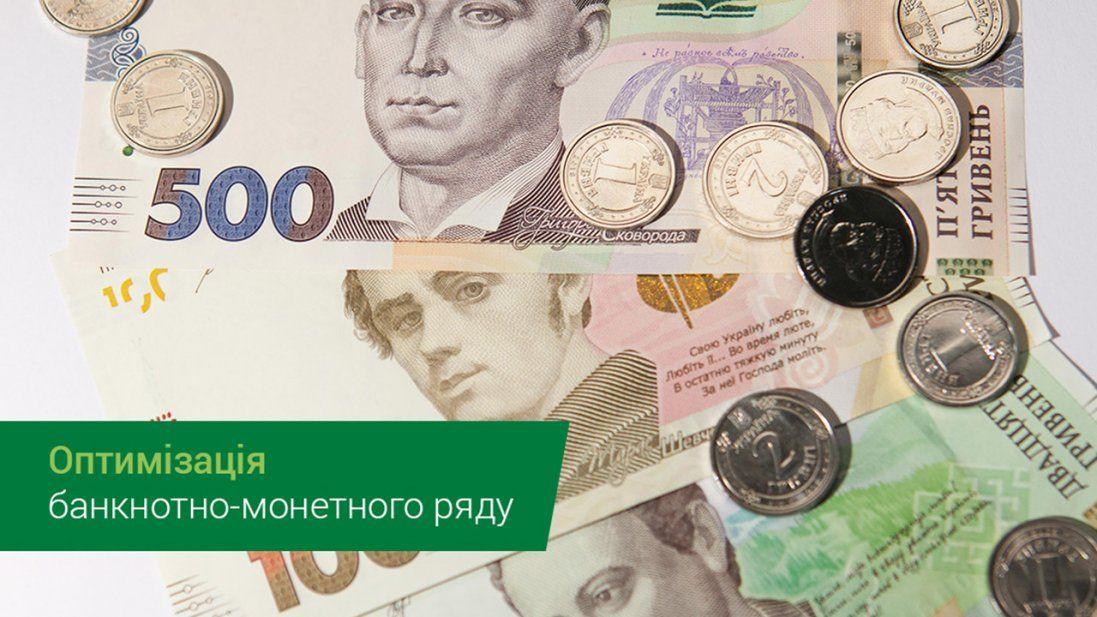 Які банкноти в Україні вийдуть з обігу і як їх замінить (відео)