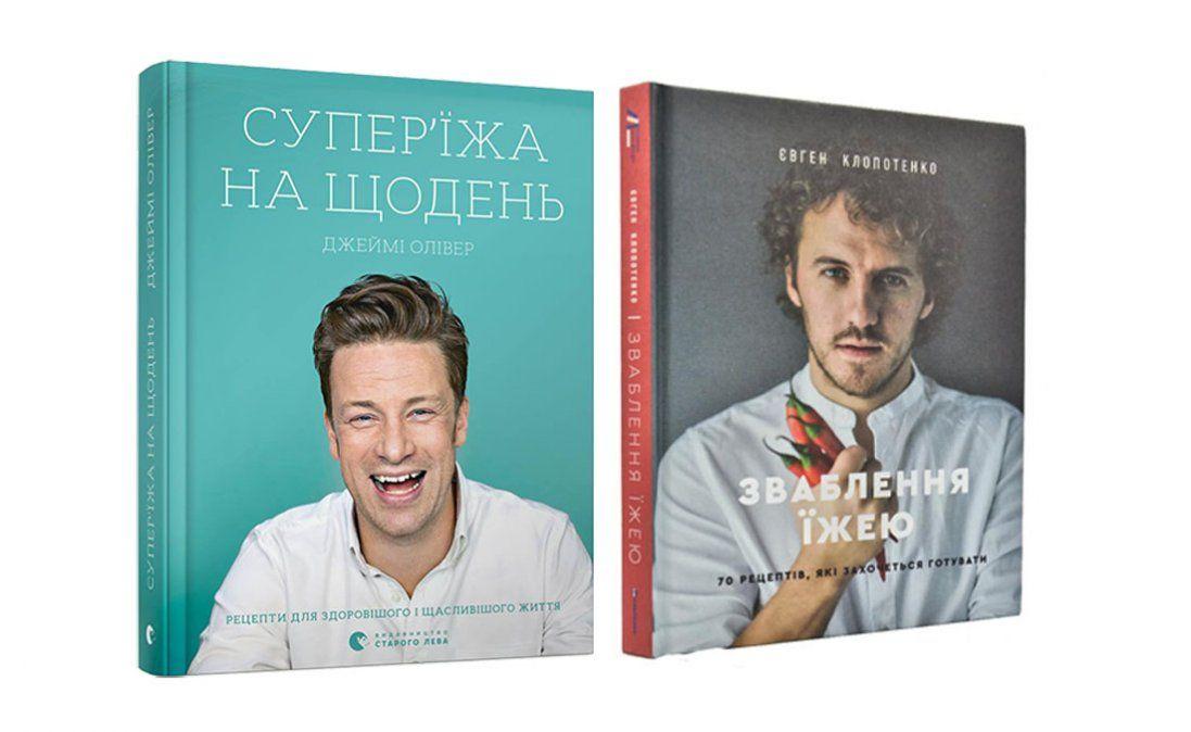 Дві кулінарні книги, завдяки яким вам неодмінно захочеться готувати