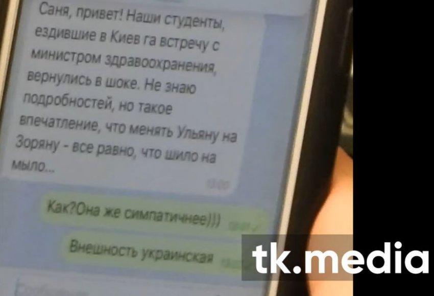 Кабанов назвав Скалецьку розумною с*кою