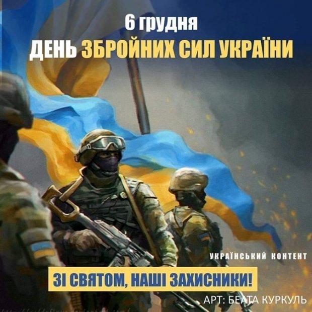 День Збройних сил України 2019