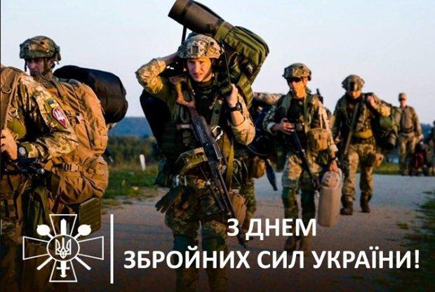 Картинки з Днем Збройних сил