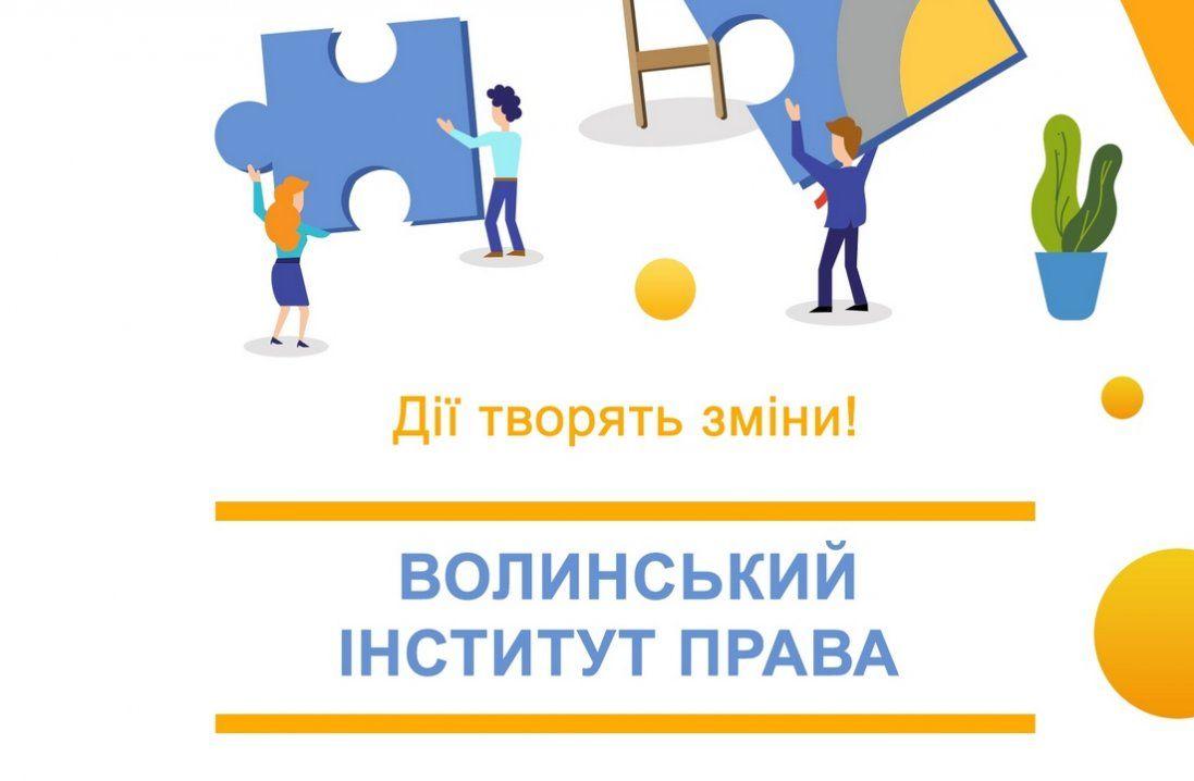 У Луцьку вдруге відбудеться Волинь NGO Форум