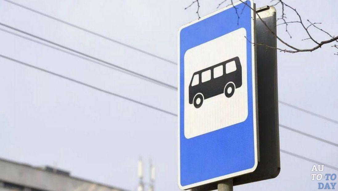 У Луцьку демонтували знак автобусної зупинки біля Старого ринку