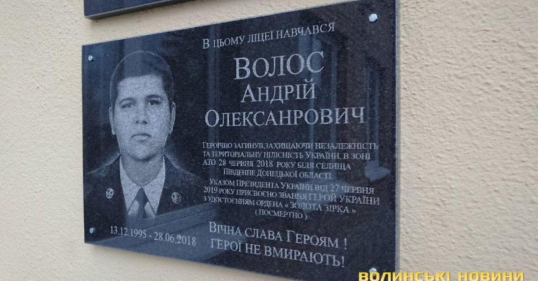 У Луцьку відкрили меморіальну дошку 23-річному Герою (фото)