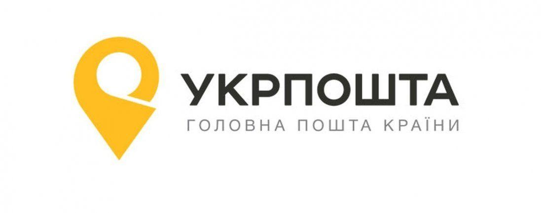 Укрпошта запустила тестову версію сервісу з онлайн-передплати