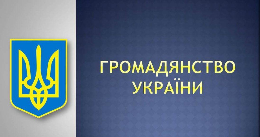 Захисникам України спростили отримання громадянства
