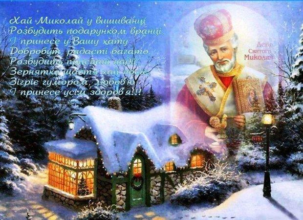 Картинки до святого Миколая