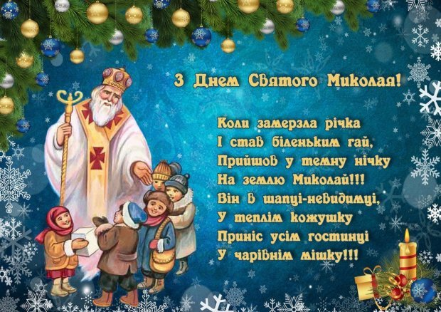 Святий Миколай картинки