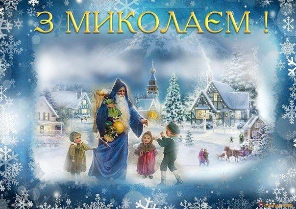 Красиві картинки з Миколаєм