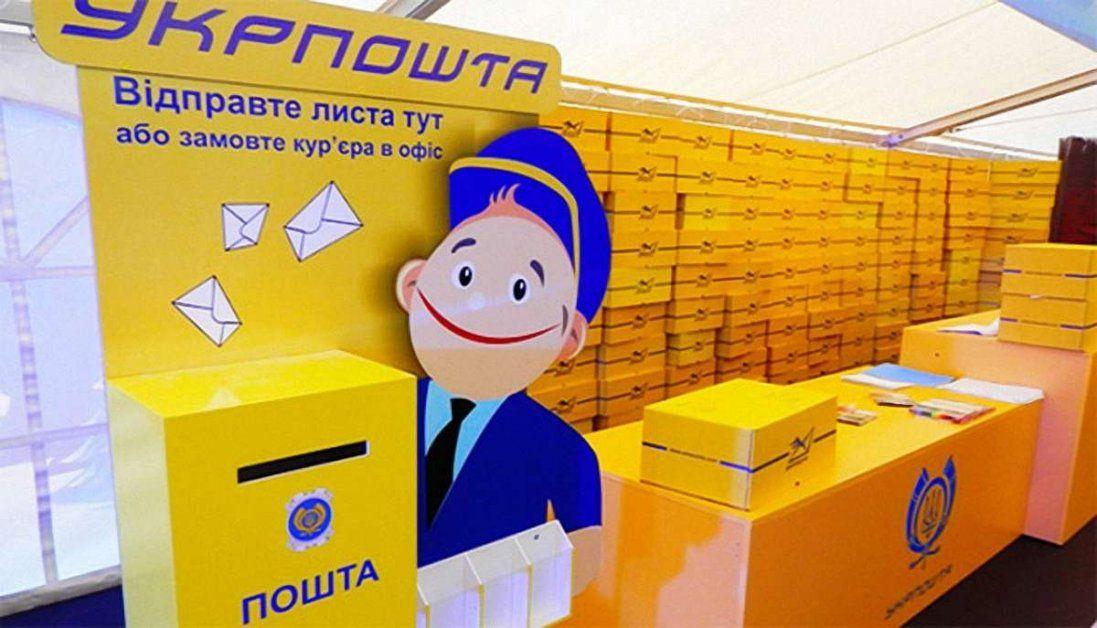 Судитимуть начальника київського відділення «Укрпошти» за привласнення пенсій