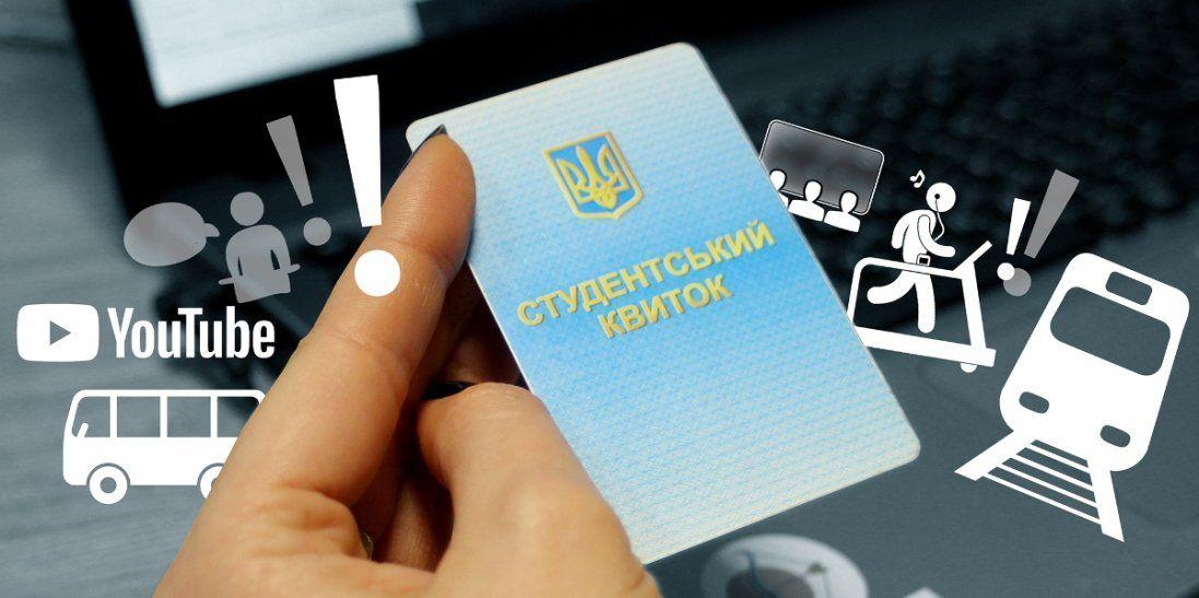 Е-квитки для учнів та студентів: коли впровадять в Україні