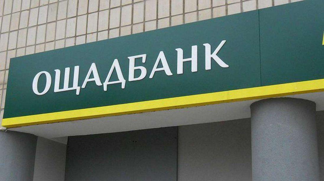 Ощадбанк має намір закрити 600 відділень
