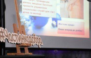 Відомі лучани стали наставниками для дітей-сиріт (відео)