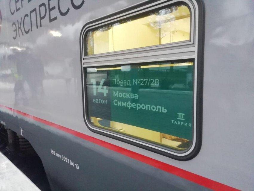 Поїзд із Москви прибув до Криму