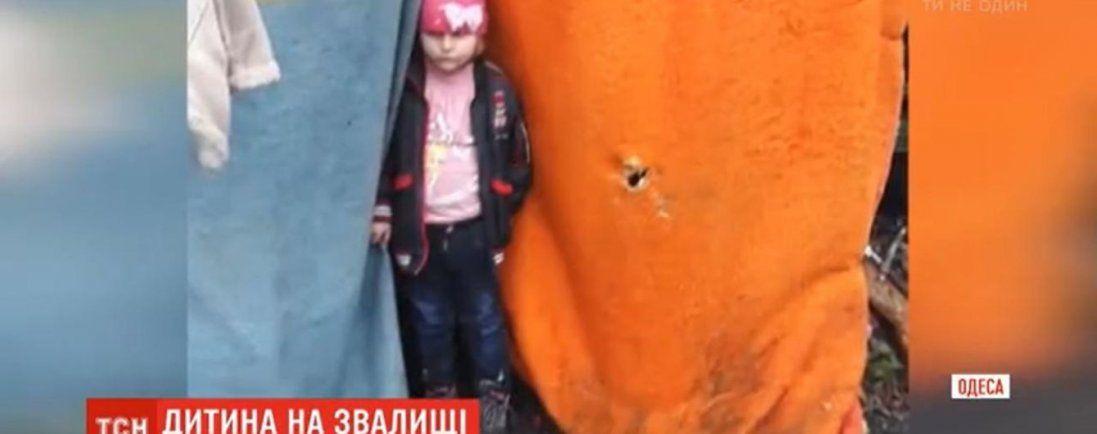 В Одесі чотирирічну дівчинку покинули на сміттєзвалищі: подробиці (відео)