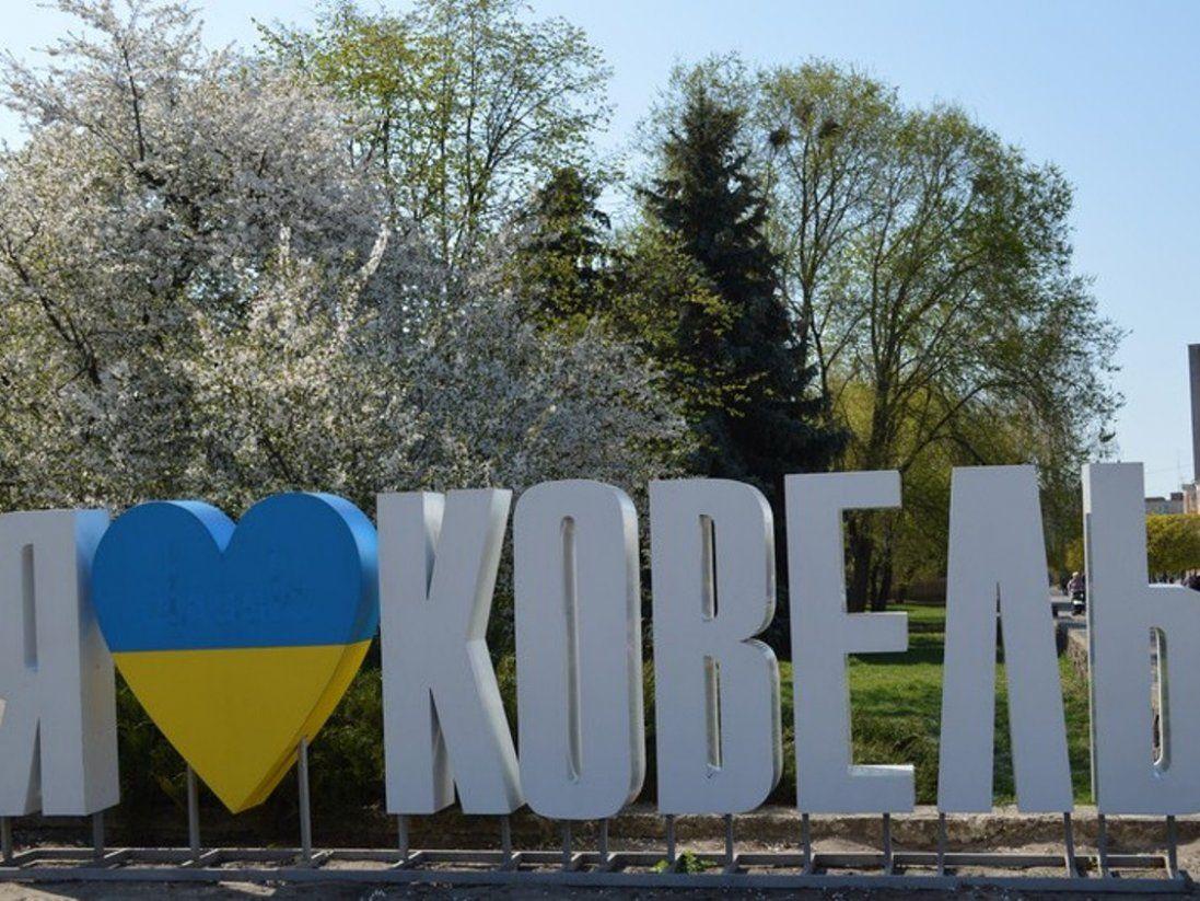 «Я люблю Ков»:  на Волині невідомі викрали букви з назви міста (фото)