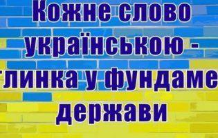 Відсьогодні вся реклама має бути українською мовою