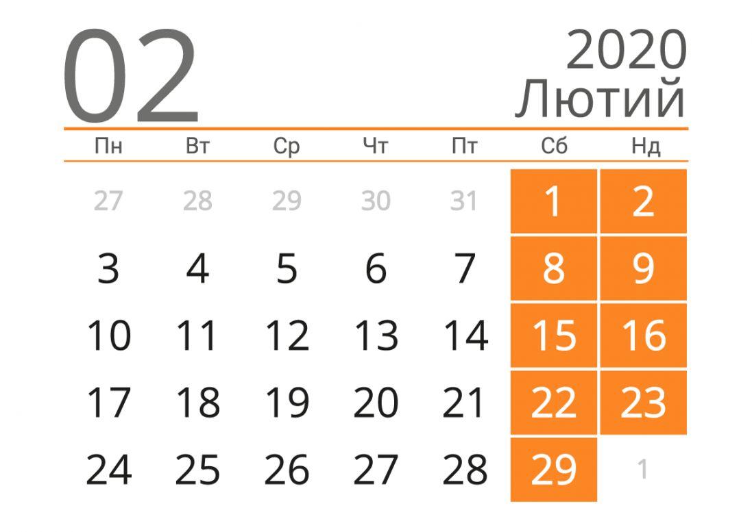 Скільки українців відпочиватимуть в лютому