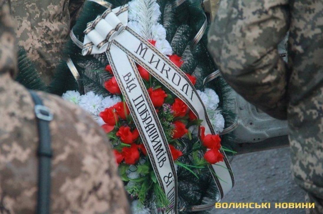 У Маріуполі попрощалися з загиблим воїном Миколою Сорочуком (фото)
