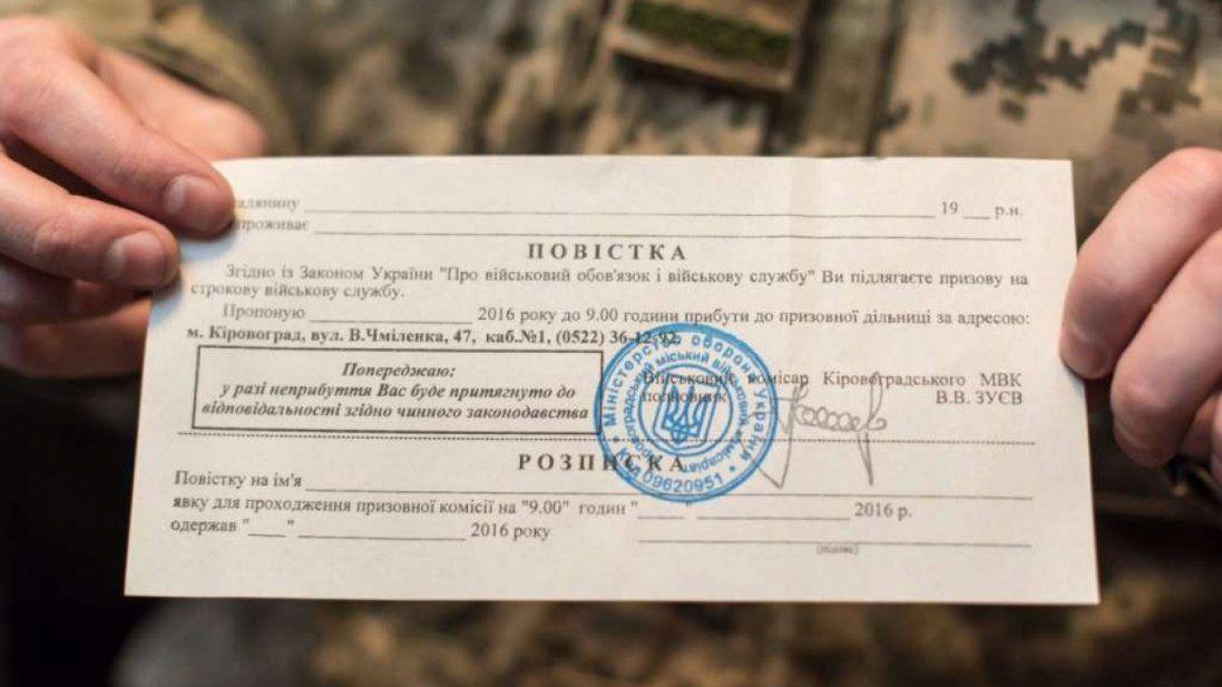 У Києві 12-річному хлопчику принесли повістку