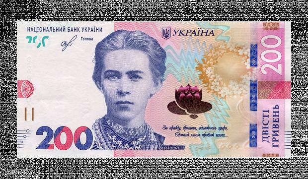 Так виглядатиме оновлена банкнота у 200 гривень/ Фото: пресслужба НБУ