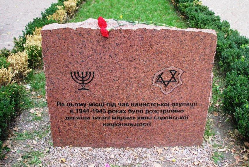 Меморіал у Бабиному Яру